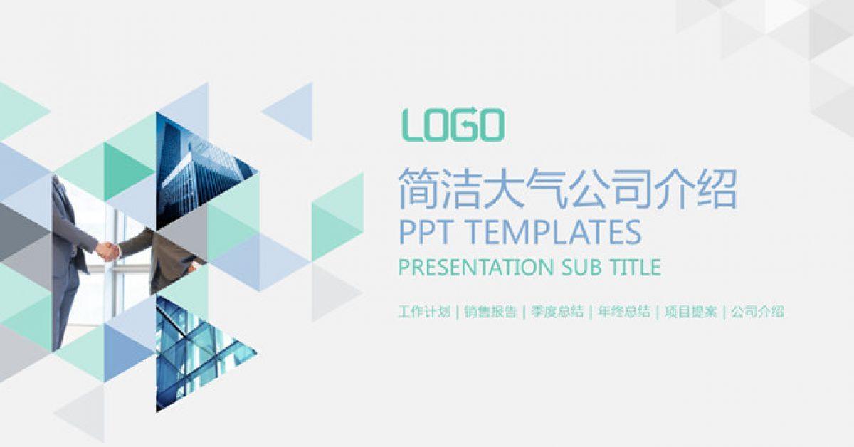 公司介紹模板下載,46頁精品的公司介紹PPT最佳推薦