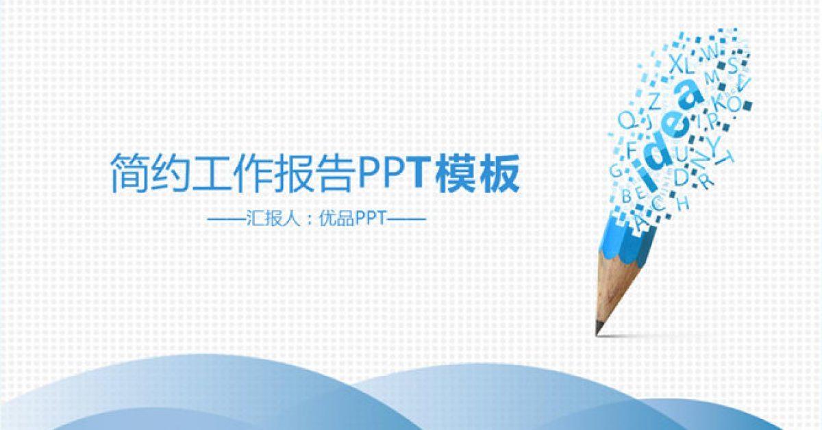 工作匯報PPT模板下載,35頁優質的工作總結PPT免費推薦