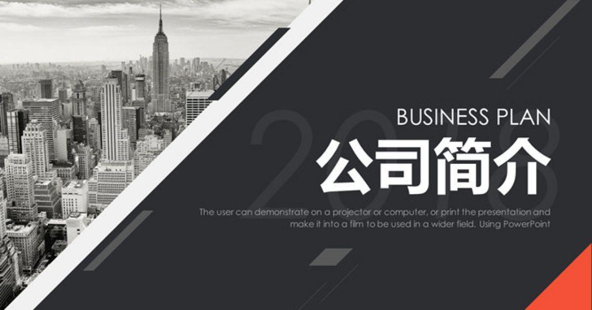 公司簡介PPT模板下載,25頁高質感的公司介紹PPT最佳推薦