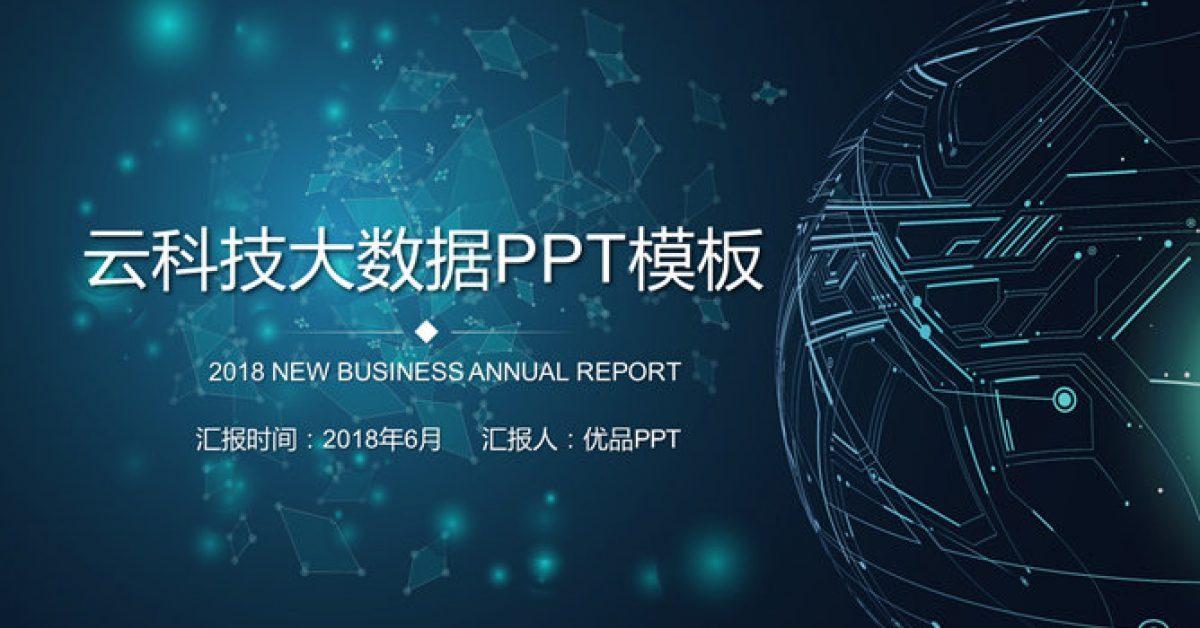 數據解說PPT模板下載,24頁細緻的網絡科技PPT最佳推薦