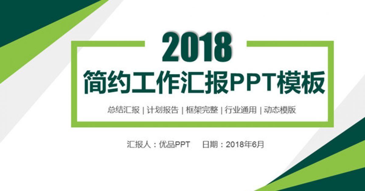 工作行程PPT模板下載,24頁高品質的工作總結PPT模板樣式
