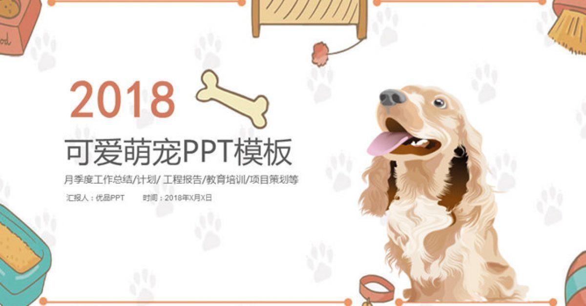 可愛狗PPT模板下載,24頁高質感的動物PPT模板免費下載