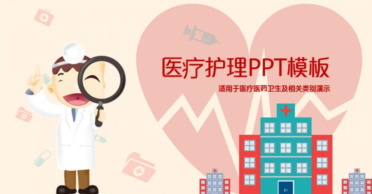 醫學演講PPT模板下載,25頁細緻的醫學醫療PPT推薦樣式