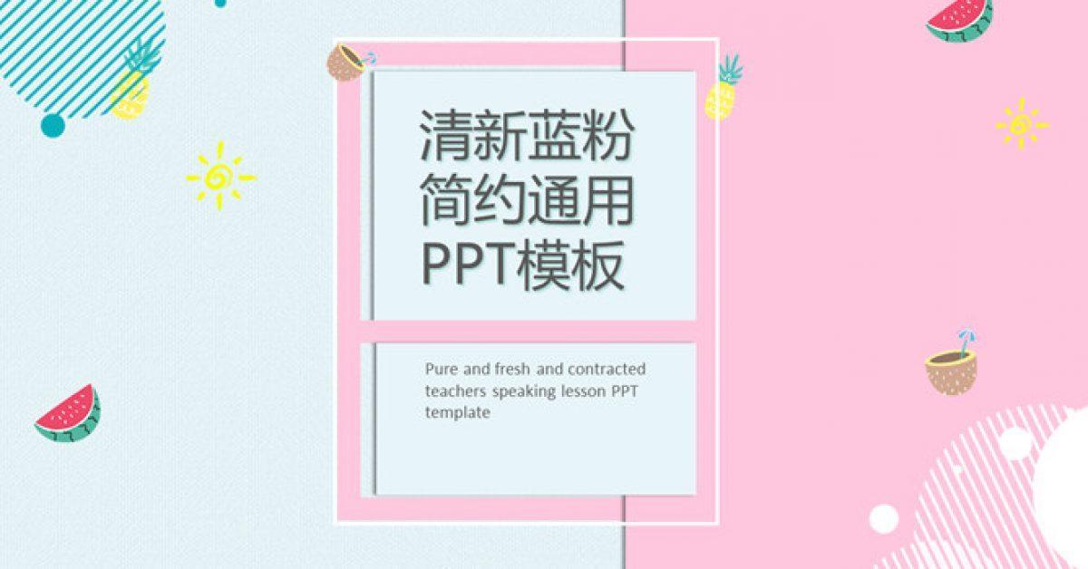 藍粉色系PPT模板下載,25頁完美的簡約PPT模板模板樣式