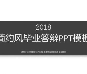 論文問答PPT模板下載,24頁優秀的論文答辯PPT免費推薦