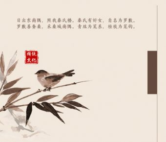 傳統文化PPT模板下載,21頁精緻的中國風PPT免費下載
