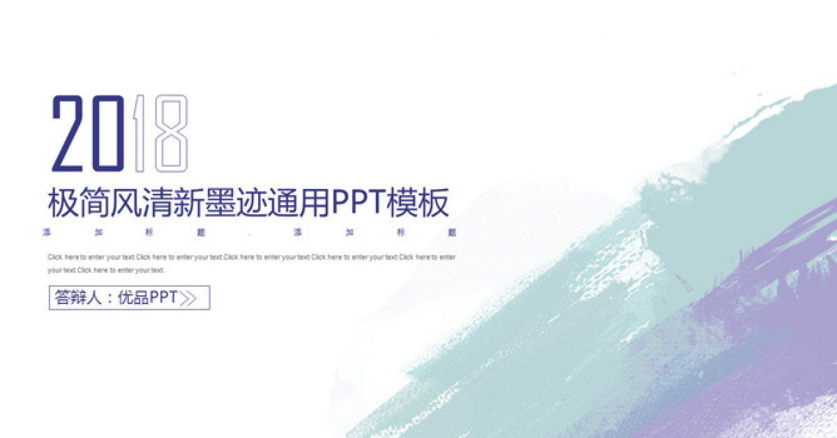 墨跡PPT模板下載,26頁高質量的簡約PPT模板推薦主題