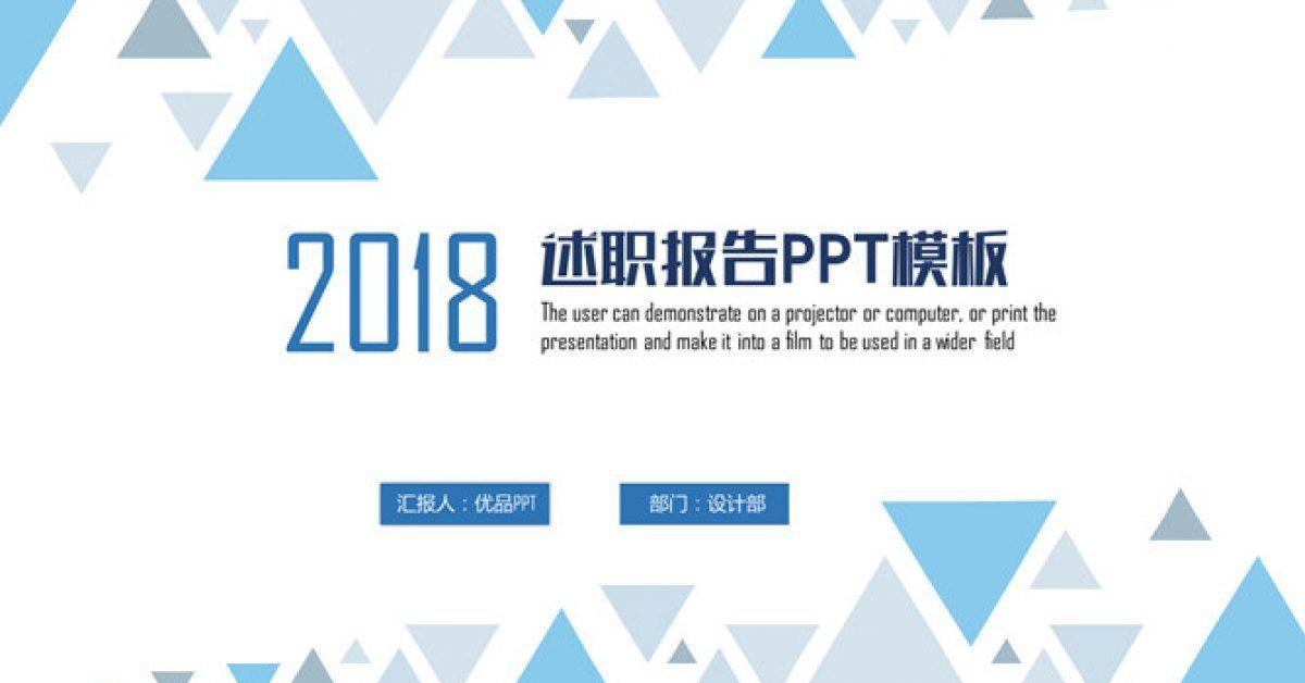 工作回顧PPT模板下載,25頁高品質的述職報告PPT免費推薦