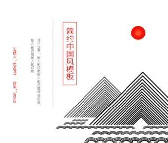 中式風PPT模板下載,25頁高質感的中國風PPT模版推薦