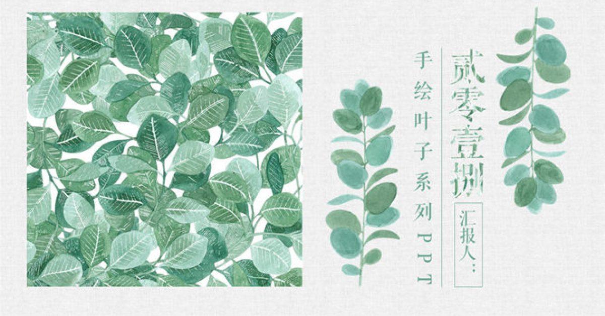 森林系PPT模板下載,23頁精美的植物PPT模板推薦樣式