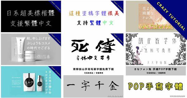 【免費字型】推薦97款中文字型下載,可商業用途和自用