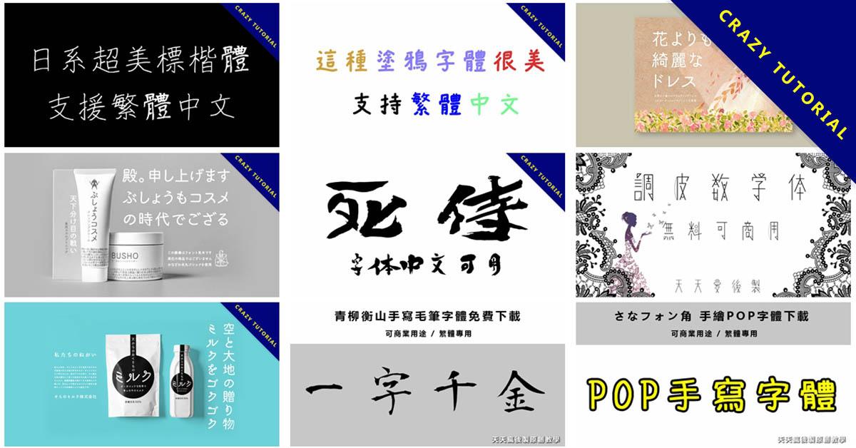 【免費字型】推薦97款中文字型下載