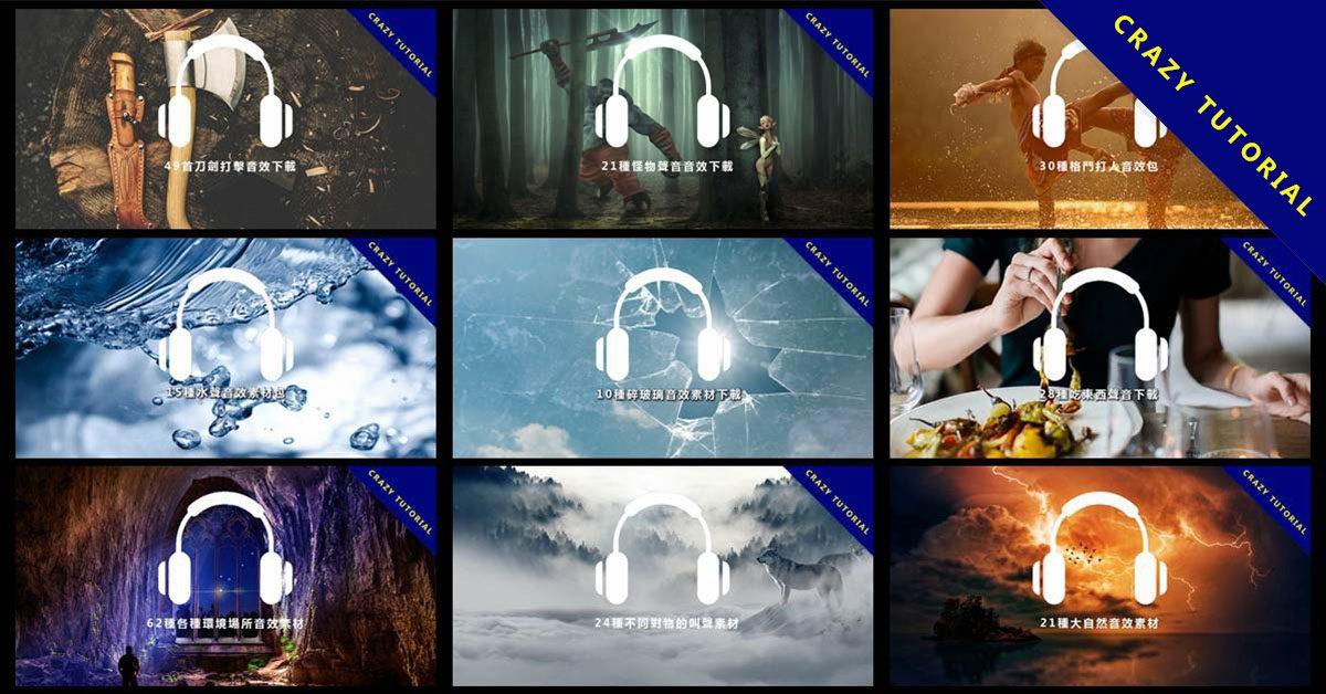 【影片音效包】29套剪接用的影片音效包素材下載,威力導演和繪聲繪影都能用