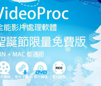 VideoProc 免費影片剪輯軟體下載,聖誕節限量免費版