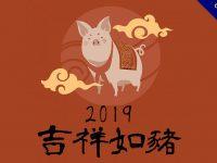 【2019新年素材圖】7套精選新年快樂圖下載,適合貼圖或是美編使用