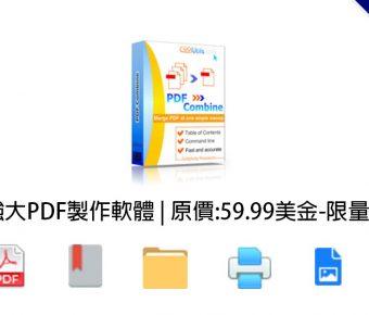 【PDF工具】PDFCombine封面目錄製作軟體下載,多國語言版,支援WINDOWS系統