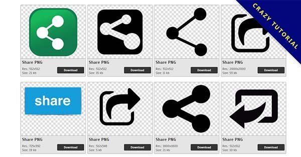 【分享PNG】精選55款分享PNG圖案免費下載,免費的分享去背圖檔