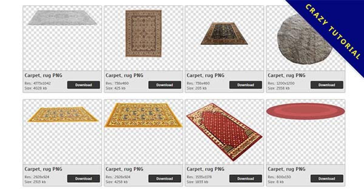 【地毯PNG】精選152款地毯PNG圖檔素材免費下載,免費的地毯去背圖案