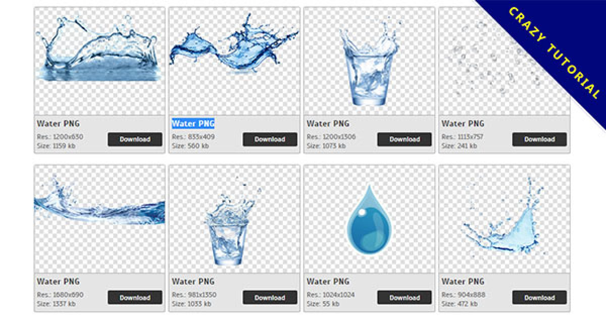 【水PNG】精選166款水PNG點陣圖素材免費下載,免費的水去背點陣圖