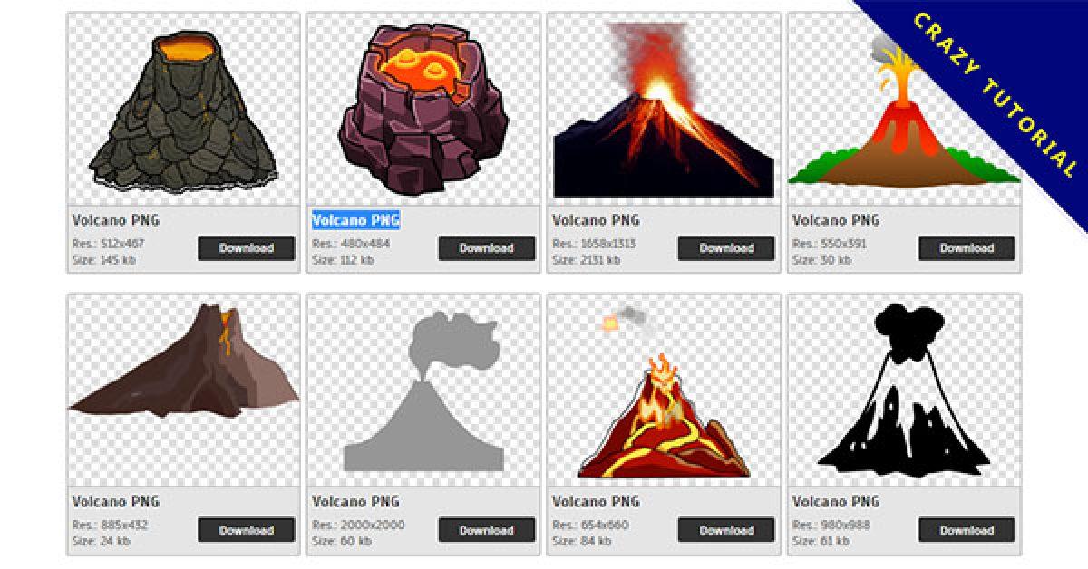 【火山PNG】精選49款火山PNG圖檔素材包下載,免費的火山去背圖檔
