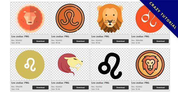 【獅子座PNG】精選46款獅子座PNG圖案素材免費下載,免費的獅子座去背點陣圖