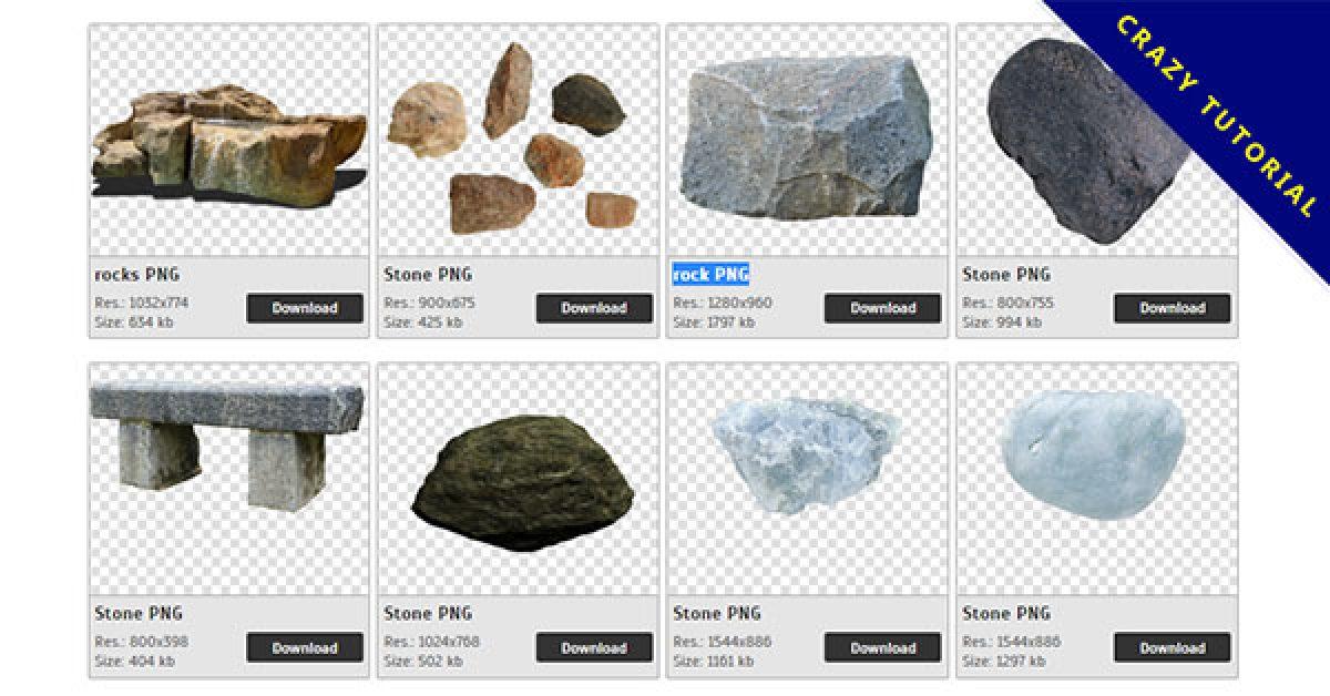 【石頭PNG】精選83款石頭PNG圖片下載,免費的石頭去背圖檔