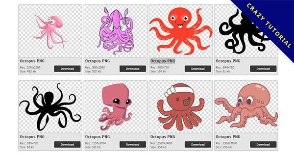 【章魚PNG】精選43款章魚PNG點陣圖素材包下載,完全免去背的章魚點陣圖
