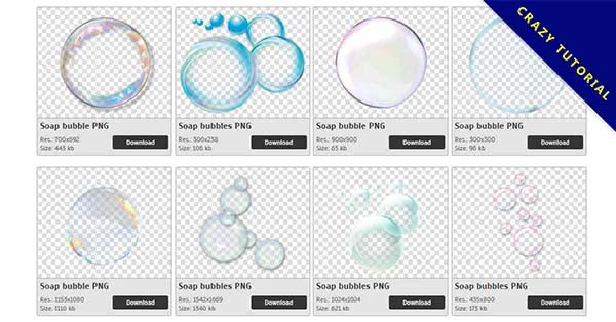 【肥皂泡PNG】精選76款肥皂泡PNG圖案下載,免費的肥皂泡去背點陣圖