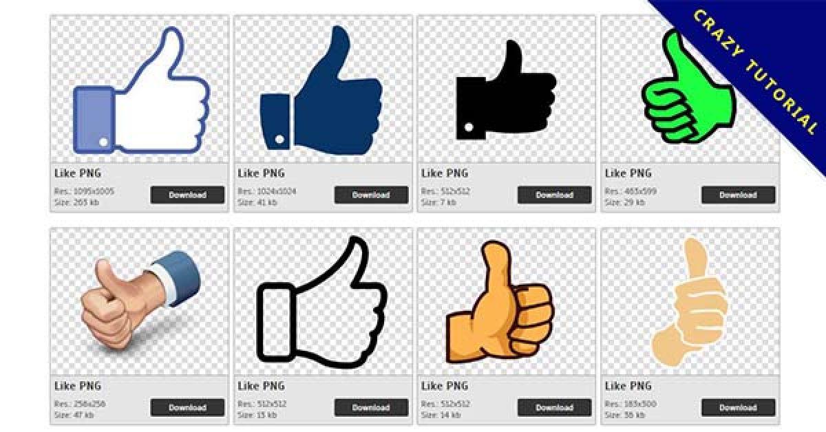 【臉書讚PNG】精選90款臉書讚PNG圖片素材免費下載,免費的臉書讚去背圖檔