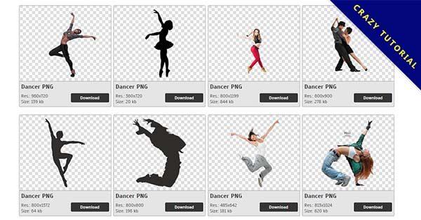 【舞蹈PNG】精選134款舞蹈PNG圖檔素材下載,免費的舞蹈去背圖檔