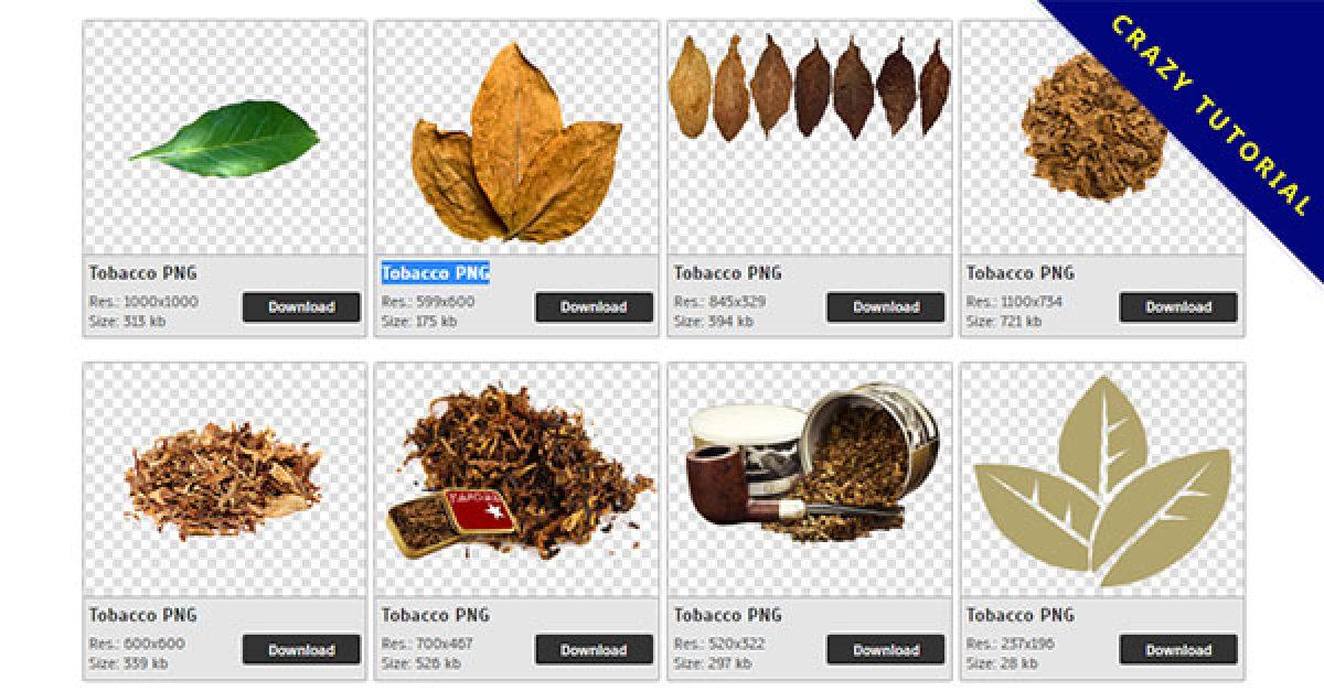 【菸草PNG】精選42款菸草PNG圖案素材下載,免費的菸草去背圖檔