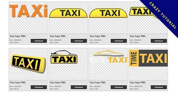【計程車標誌PNG】精選27款計程車標誌PNG圖案素材下載,免費的計程車標誌去背圖片
