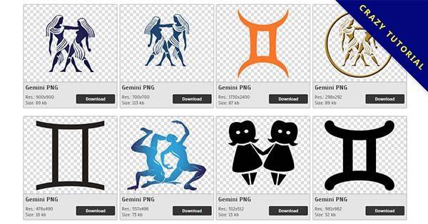【雙子座PNG】精選51款雙子座PNG圖片免費下載,免費的雙子座去背圖檔