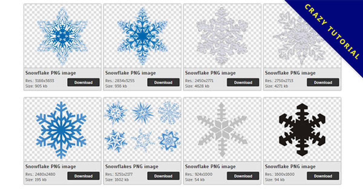 【雪花PNG】精選70款雪花PNG圖案素材免費下載,免費的雪花去背點陣圖