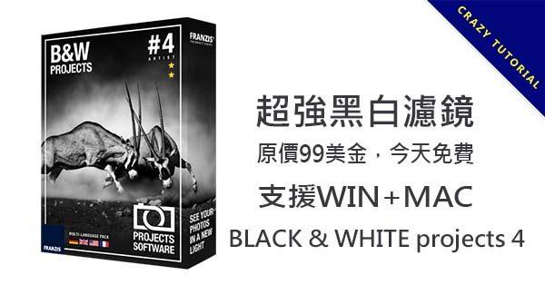 【黑白濾鏡】BLACK & WHITE – 超強黑白濾鏡後製調色軟體下載,限量免費中