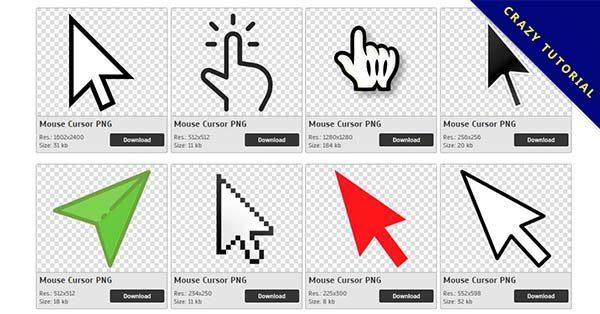 【鼠標PNG】精選102款鼠標PNG圖案素材包下載,免費的鼠標去背圖案