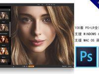 【PS濾鏡】Photoshop濾鏡大全,上百款濾鏡免費下載..原價59.95美金