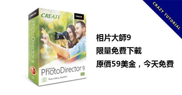 相片大師9 限時免費下載,原價59.99美金,免費下載+正版序號