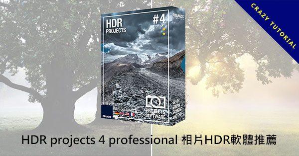 HDR projects 4 professional 相片HDR軟體推薦,原價198元美金,限量免費