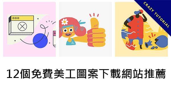 【美工圖案】12個免費美工圖案下載網站推薦,美工設計師必收藏
