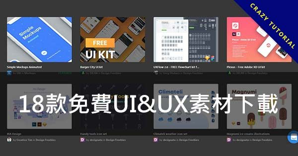 【UI素材】18款免費UI&UX素材下載,PSD介面設計資源推薦
