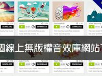【免費音效】22個線上無版權音效庫網站下載,大量免費音效推薦