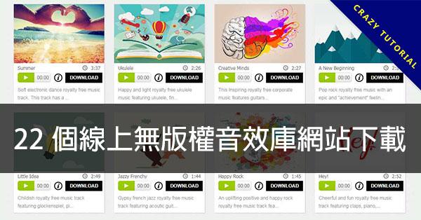【免費音效】22個線上無版權音效庫網站下載