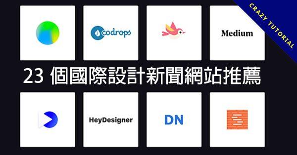 【設計趨勢】23個國際設計新聞網站推薦,時時掌握設計資訊和新知