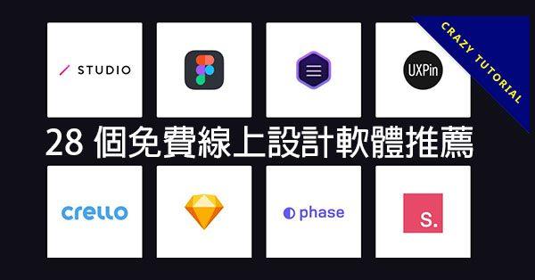 【設計工具】28個免費線上設計軟體推薦,設計師的工具懶人包