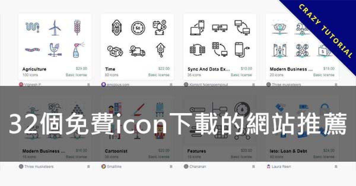 【免費icon】32個免費icon下載的網站推薦,線上圖標素材可商用也可以自用