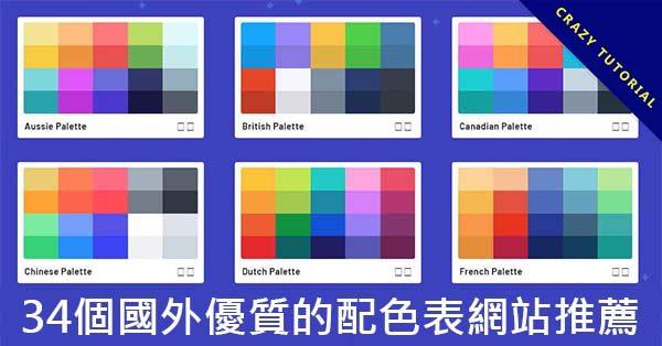 【配色網站】34個國外優質的配色表網站推薦,設計師的配色技巧工具