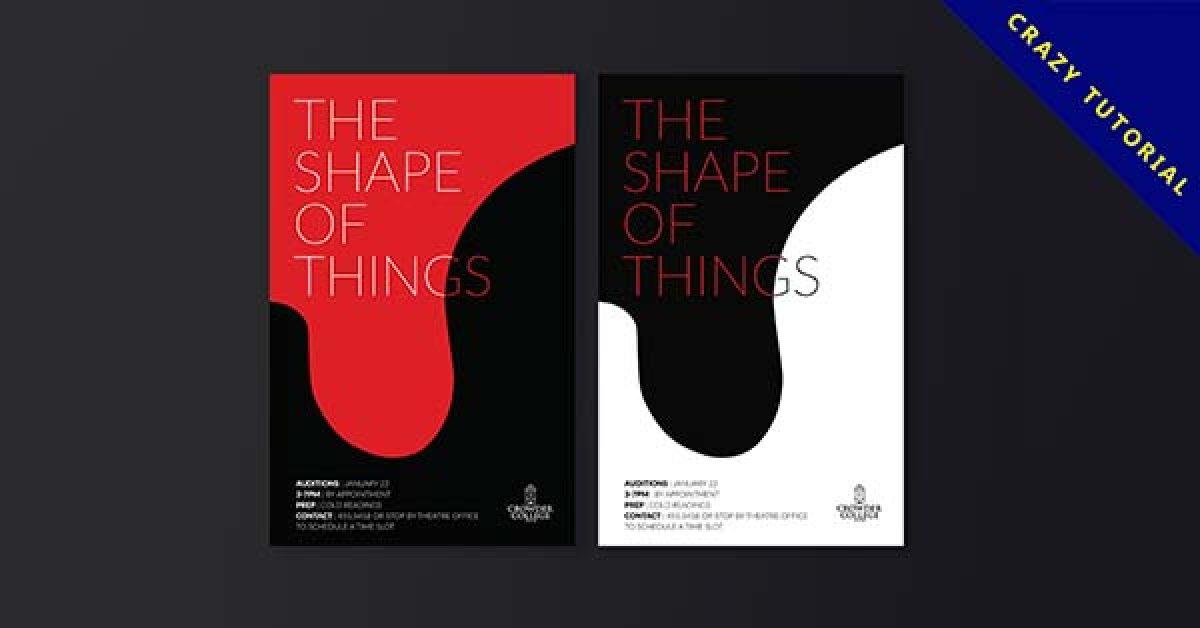 【 海報排版】34套有美感海報排版的設計主題推薦