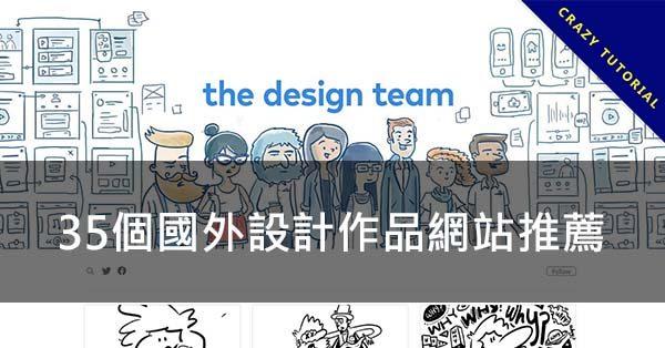 【設計網站】35個國外設計作品網站推薦,設計師的設計作品集範例