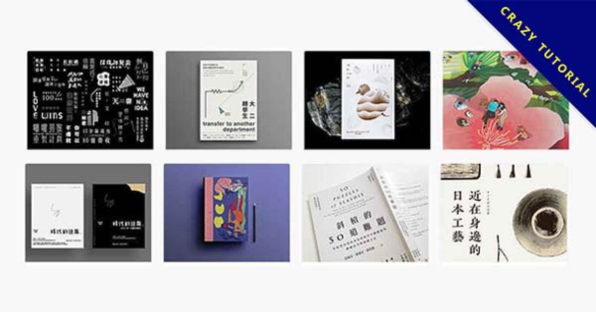 【 封面設計】39個有獨特感封面設計的作品照片推薦